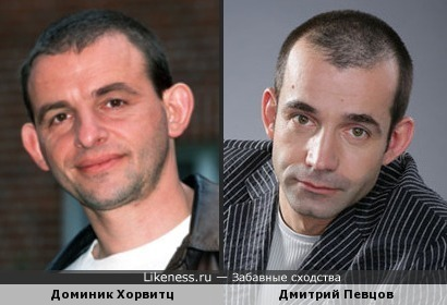 Доминик Хорвитц и Дмитрий Певцов