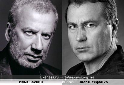 Илья Баскин и Олег Штефанко