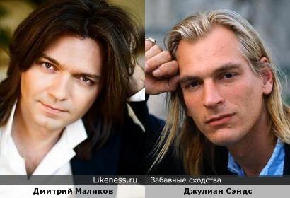 Дмитрий Маликов и Джулиан Сэндс