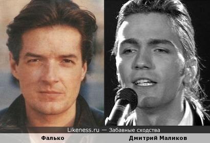Фалько и Дмитрий Маликов