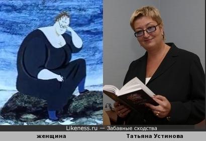 Татьяна Устинова и мультяшная женщина
