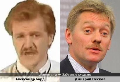 Александр Бард и Дмитрий Песков