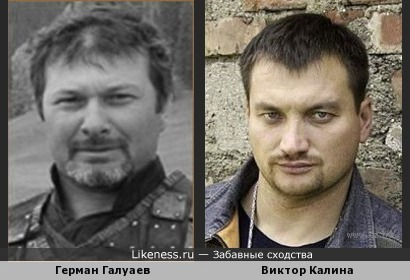 Герман Галуаев и Виктор Калина