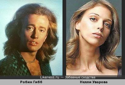 Робин Гибб и Нелли Уварова