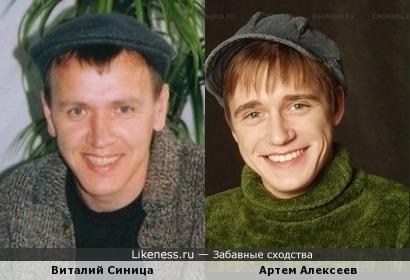 Виталий Синица и Артем Алексеев