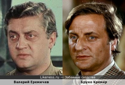 Валерий Еремичев и Бруно Кремер
