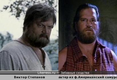 Виктор Степанов и похожий актер