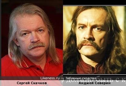Сергей Скачков и Анджей Северин