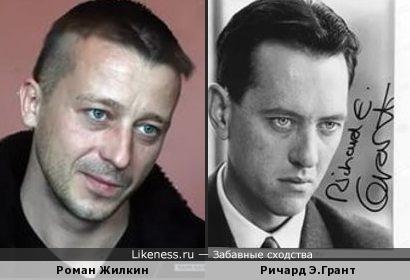 Роман Жилкин и Ричард Э.Грант
