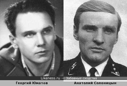 Георгий Юматов и Анатолий Солоницын