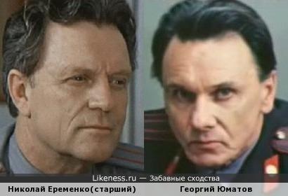 Николай Еременко(старший) и Георгий Юматов