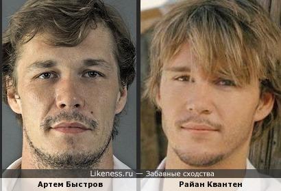 Артем Быстров и Райан Квантен