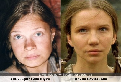 Анни-Кристина Юусо и Ирина Рахманова