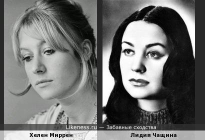 Хелен Миррен и Лидия Чащина