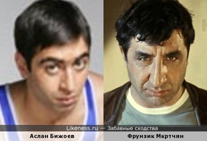 Аслан Бижоев и Фрунзик Мкртчян