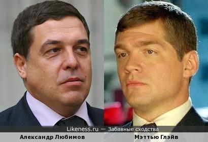 Александр Любимов и Мэттью Глэйв