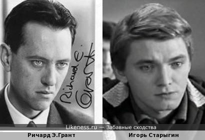 Ричард Э.Грант и Игорь Старыгин