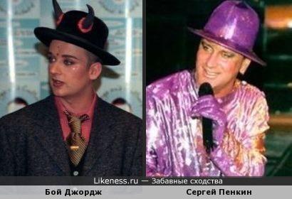 Бой Джордж и Сергей Пенкин
