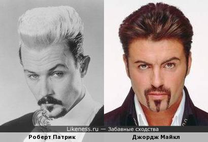 Роберт Патрик и Джордж Майкл