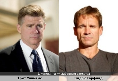 Трит Уильямс и Эндрю Гарфилд
