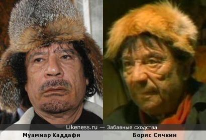 Муаммар Каддафи и Борис Сичкин