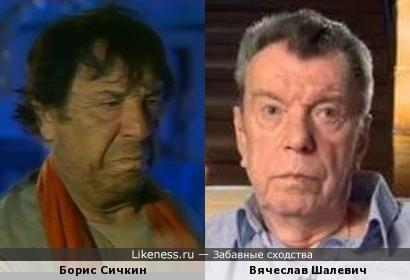 Борис Сичкин и Вячеслав Шалевич