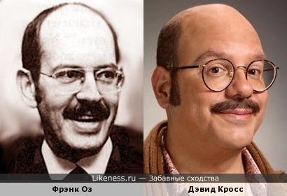 Фрэнк Оз и Дэвид Кросс