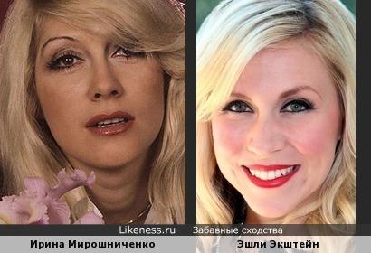 Ирина Мирошниченко и Эшли Экштейн