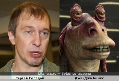 Сергей Соседов и Джа-Джа Бинкс