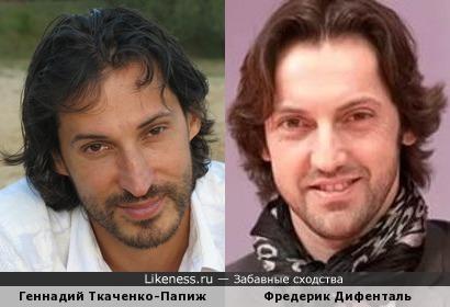 Геннадий Ткаченко-Папиж и Фредерик Дифенталь