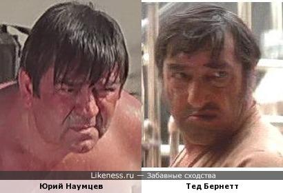 Юрий Наумцев и Тед Бернетт
