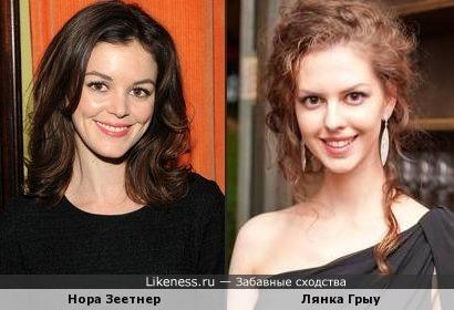 Нора Зеетнер и Лянка Грыу