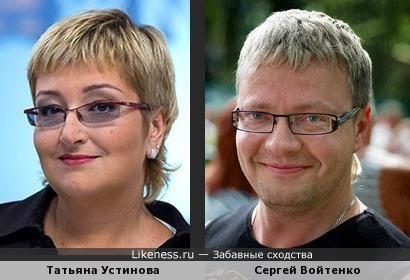 Татьяна Устинова и Сергей Войтенко