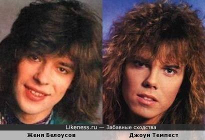 Женя Белоусов и Джоуи Темпест