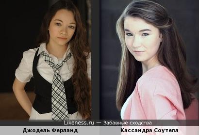 Джодель Ферланд и Кассандра Соутелл
