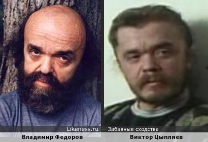 Владимир Федоров и Виктор Цыпляев