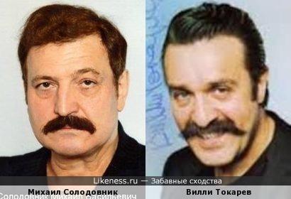 Михаил Солодовник и Вилли Токарев