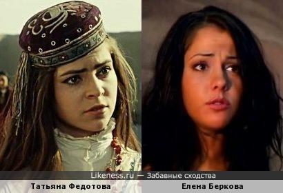 Татьяна Федотова и Елена Беркова