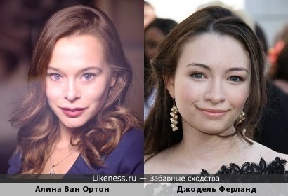 Алина Ван Ортон и Джодель Ферланд