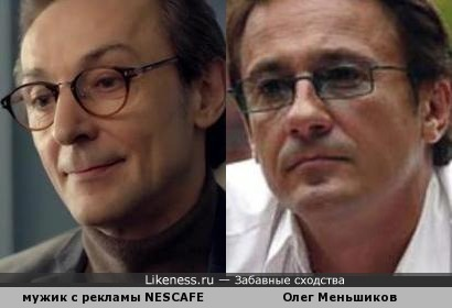 Олег Меньшиков и дядька с рекламы