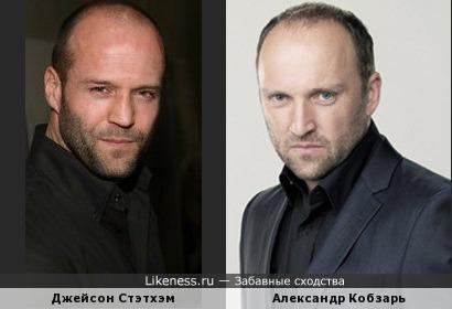 Джейсон Стэтхэм и Александр Кобзарь