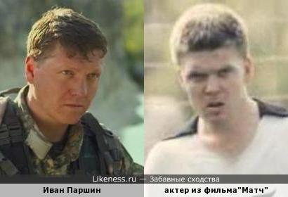 Иван Паршин и похожий актер