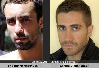 Владимир Невельский и Джейк Джилленхол