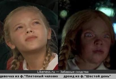 Девочка и девочка-дроид