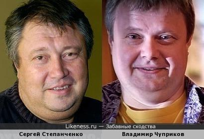 Сергей Степанченко и Владимир Чуприков