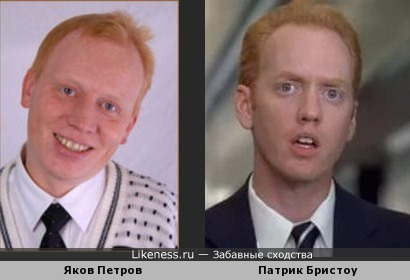 Яков Петров и Патрик Бристоу