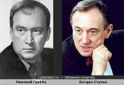 Николай Граббе и Богдан Ступка