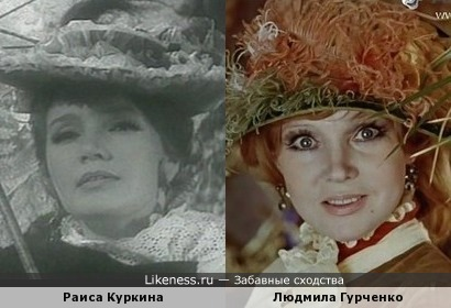 Раиса Куркина и Людмила Гурченко