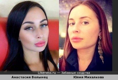 Анастасия Волынец и Юлия Михалкова