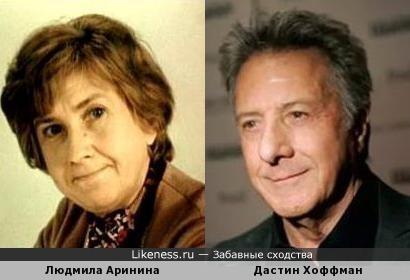 Людмила Аринина и Дастин Хоффман